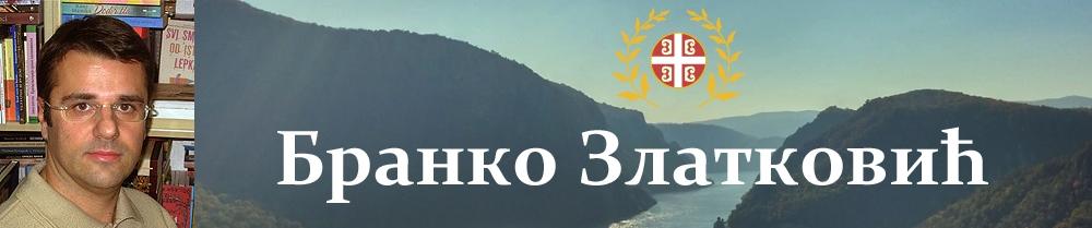 Златковић Бранко