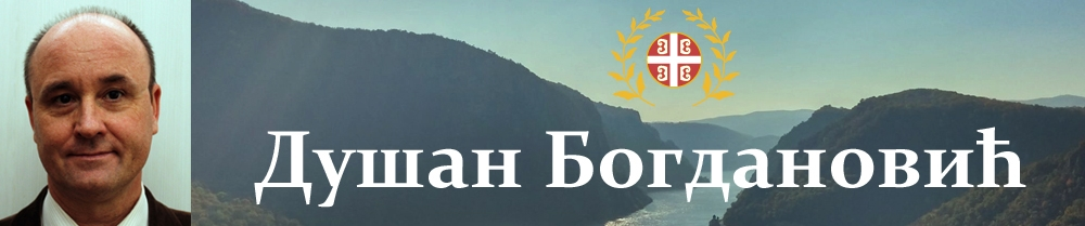 Богдановић Душан