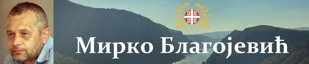 Благојевић Мирко