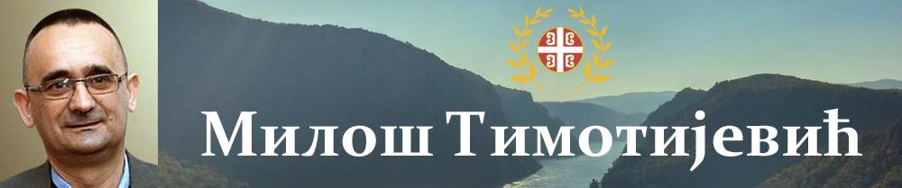 Тимотијевић Милош
