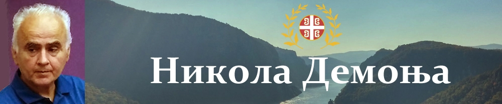 Демоња Никола
