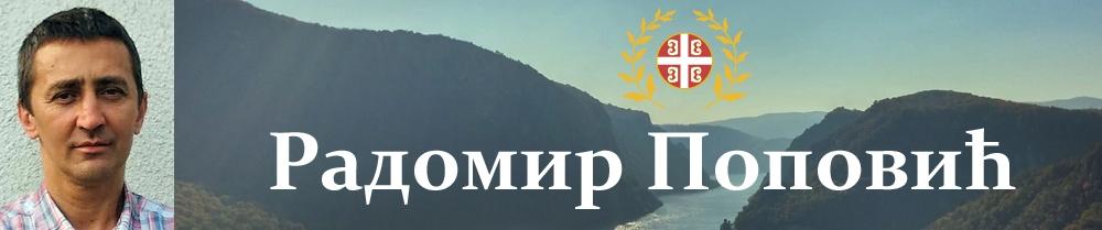Поповић Радомир