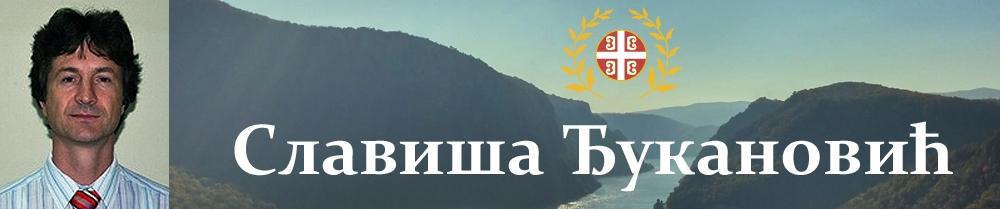 Ђукановић Славиша