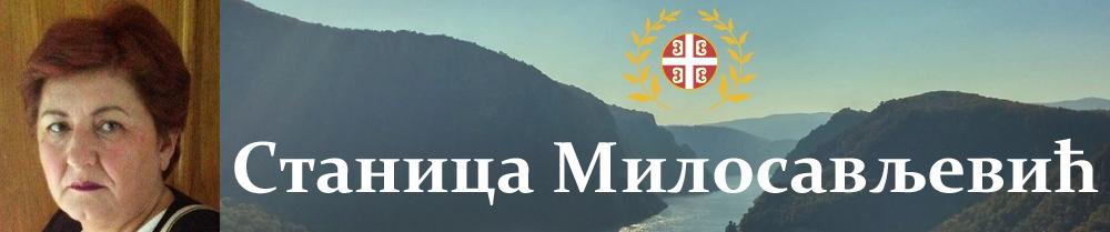 Милосављевић Станица