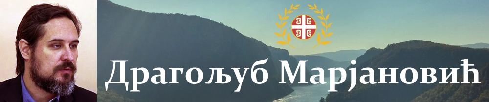 Марјановић Драгољуб