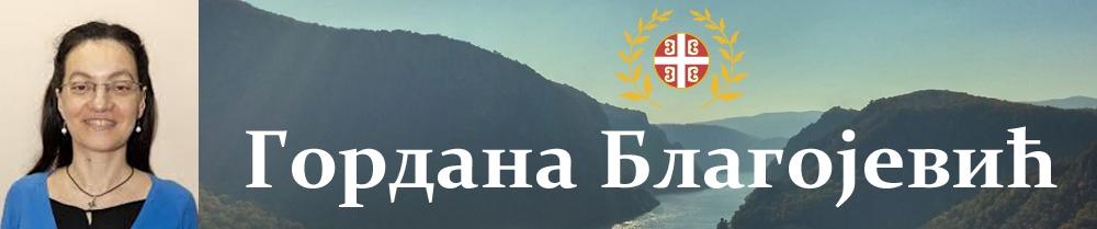 Благојевић Гордана