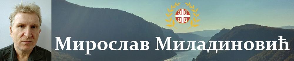 Миладиновић Мирослав