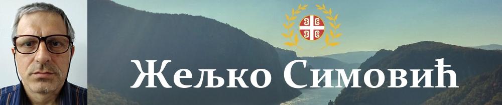 Симовић Жељко