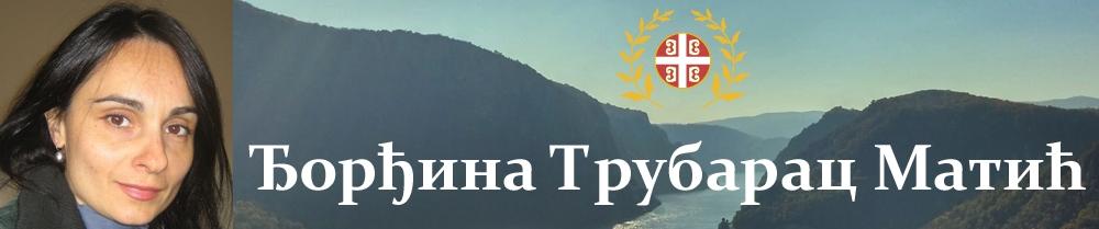Трубарац Матић Ђурђина