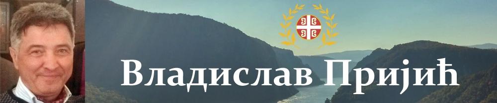 Пријић Владислав