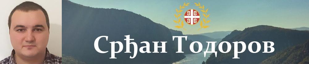 Тодоров Срђан