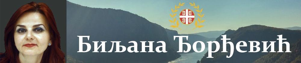 Ђорђевић Биљана