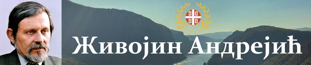 Андрејић Живојин