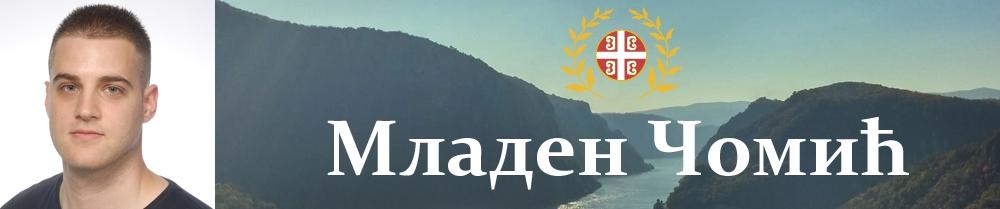 Чомић Младен